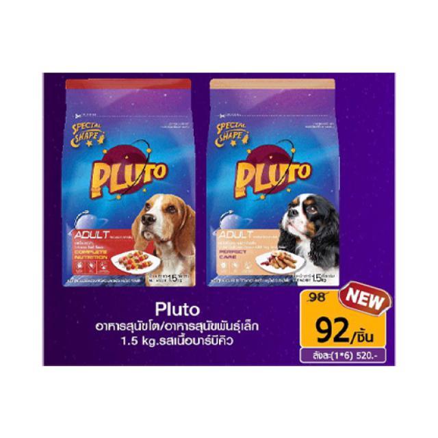 (ถุง) Pluto อาหารสุนัขโต/อาหารสุนัขพันธุ์เล็ก 1.5 กก.